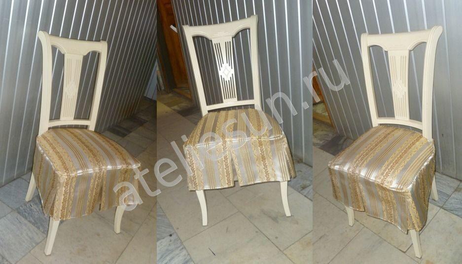 Как сшить чехлы на стулья на сидения 995